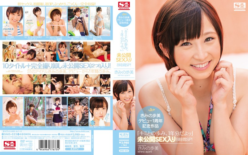 """SNIS-022 Ayumi Kimino 's Debut 1st Anniversary Title """"We're Been Together For a Year"""" Unreleased 8"""