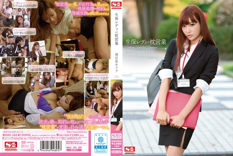 SNIS-360 Insurance Saleslady's Pillow Trade Kirara Asuka