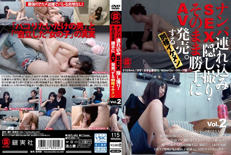 SNTL-002 Take Her To A Hotel, Film The SEX On Hidden Camera, And Sell It As Porn. A Seriously
