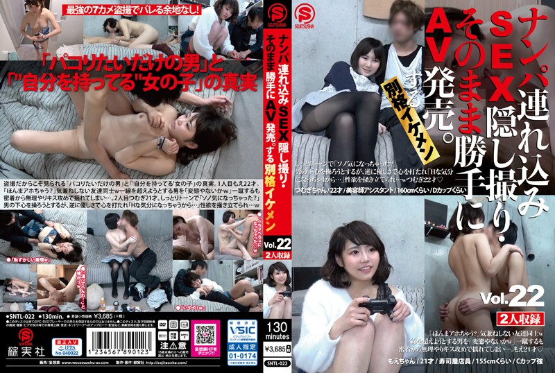 SNTL-022 Take Her To A Hotel, Film The SEX On Hidden Camera, And Sell It As Porn. A Seriously