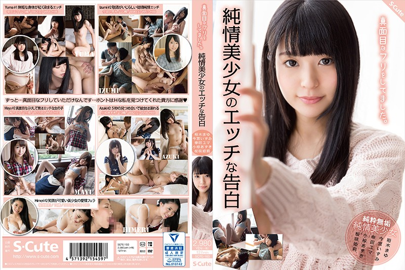 SQTE-163 I Was Faking an Innocent Girl. An Indecent Confession by a Naive Beautiful Girl
