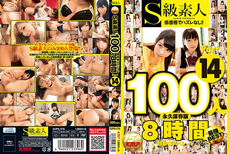 SUPA-276 100 Super Class Amateur Babes 8 Hours Part 14 Ultra Deluxe Special