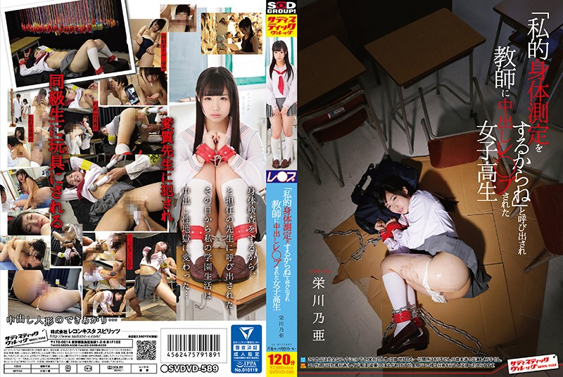 "SVDVD-589 A Schoolgirl Was Called In By Her Teacher Who Said ""I'm Going To Perform My Own Physical"