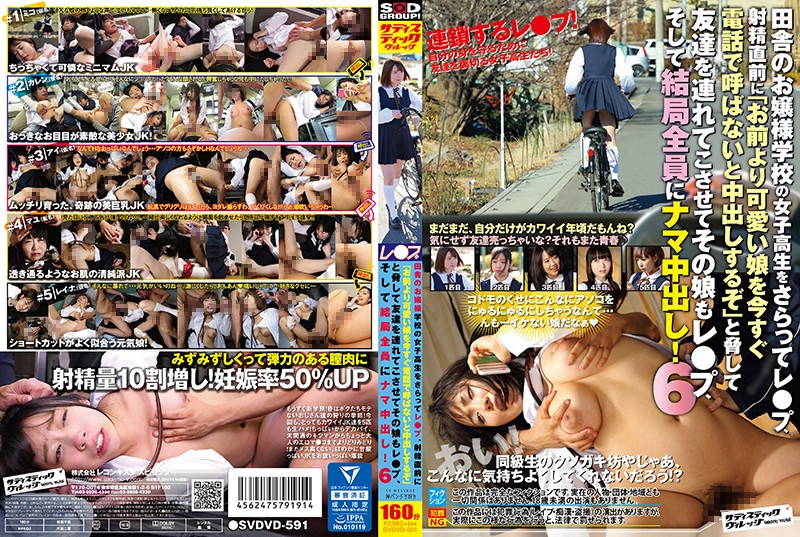 SVDVD-591 We Kidnapped A Schoolgirl From Her School In The Country And Raped Her, And Right Before