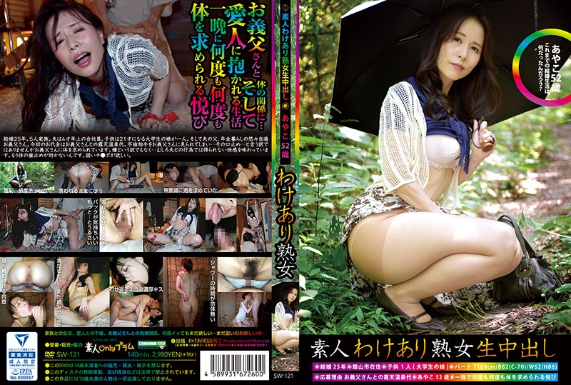 SW-121 Cougars With Issues: Amateur Creampies. Ayako, 52 Years Old. The Joy Of Being Wanted Over