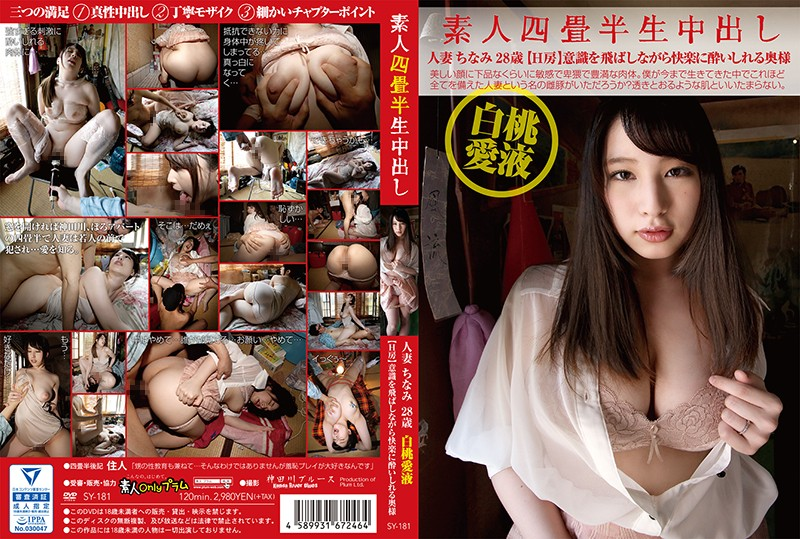 SY-181 Creampies With Amateurs In A Tiny Room 181 A Married Woman Chinami 28 Years Old Peachy