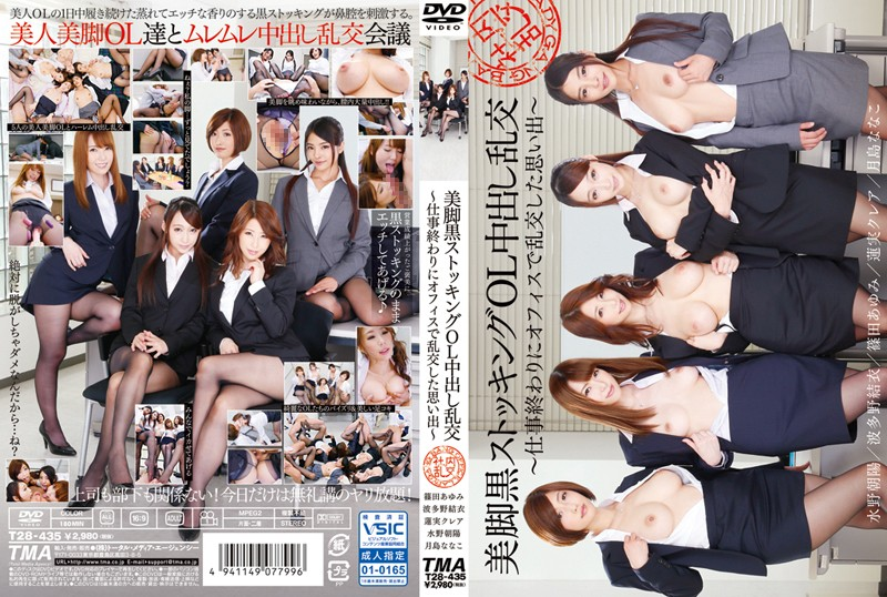 T28-435 Beautiful Legs & Black Stockings Office Worker Creampie Orgy The Memory Of An After-work