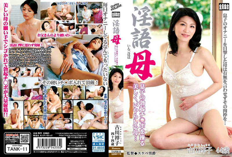 TANK-11 Dirty Talk Mama A Mother Elegantly, Erotically, Brings Her Son To Full Erection… Shoko