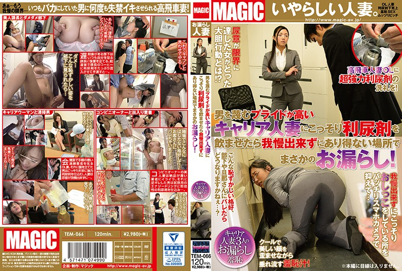 TEM-066 This Prideful Married Woman Despises Men, So When We Slipped Her Some Diuretics She