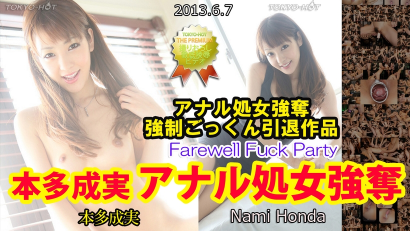 Tokyo Hot n0856 Farewell Fuck Party