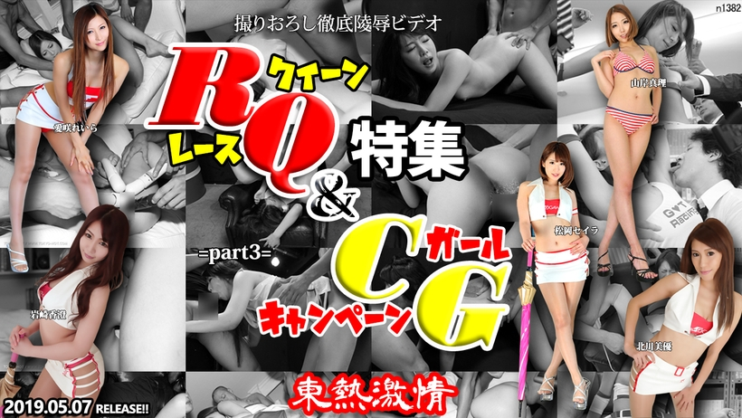 Tokyo Hot n1382 Tokyo Hot Pit Babe & Poster Girl Special =part4=