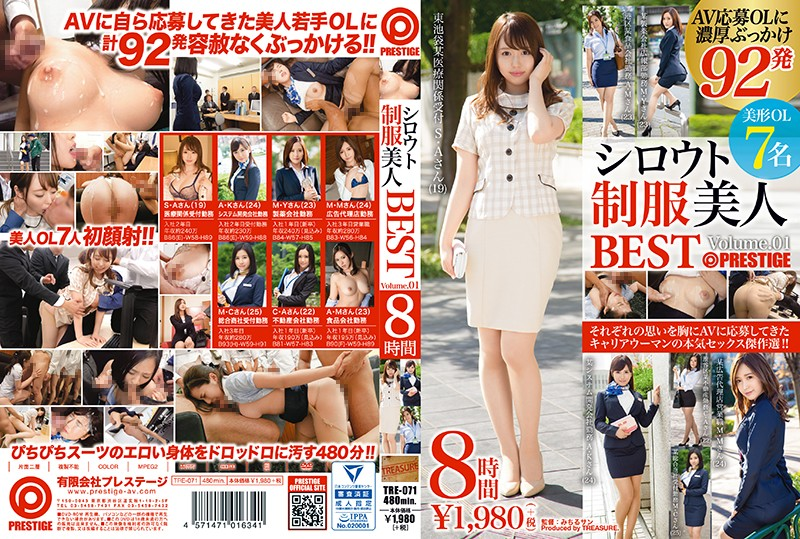 TRE-071 An Amateur Beautiful Girl In Uniform Greatest Hits Collection 8 Hours Volume.01 A