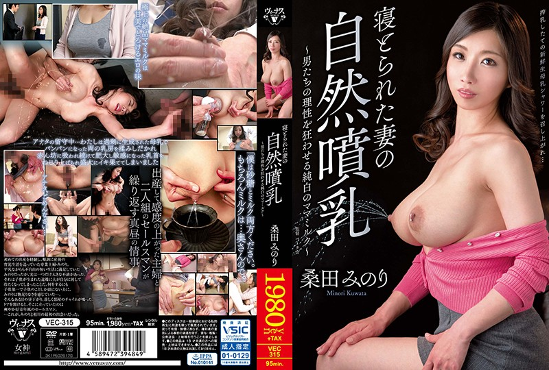VEC-315 A Natural Milk Shower From A Cuckolded Wife – Mind-Blowing Pure White Mama's Milk That