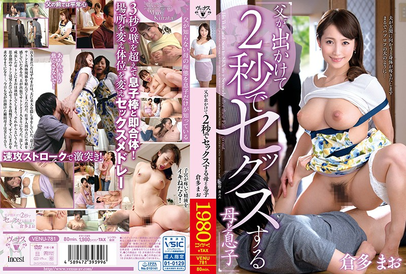VENU-781 The Mother And Son Who Fuck Two Seconds After Father Is Out The Door Mao Kurata