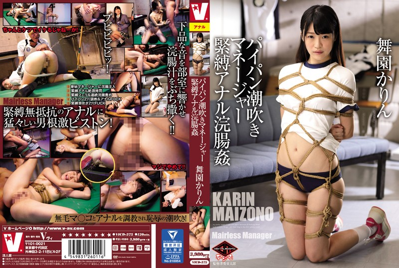 VICD-375 A Shaved Pussy Squirting Team Manager In S&M Anal Enema Rape Karin Maizono