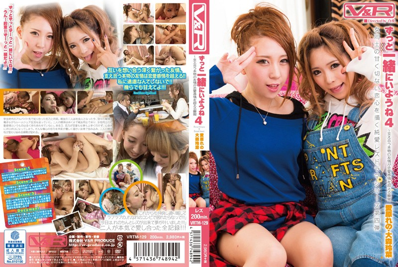 VRTM-129 Let's Stay Together Forever 4 -The Moment Supportive, True Friendship Transcends Romantic