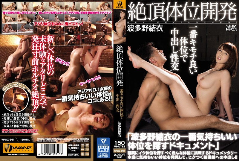 WANZ-661 Ultimate Position Developed Sex and Creampie in Best Feeling Position – Yui Hatano