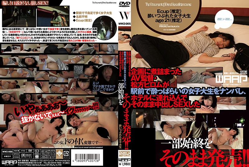 WWZ-005 The AV Director Was Having Trouble Getting A Good Idea Piromu Matsukata Went Picking Up
