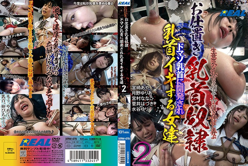 XRW-479 Punishment Of Nipple Sex Slaves Women Who Get Their Masochism Tits Blossomed Into Nipple