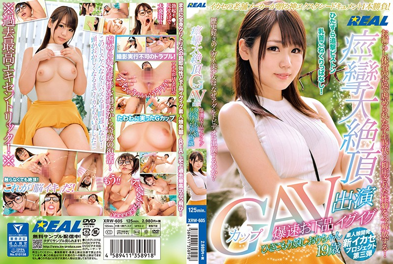 XRW-605 Porn Featuring Big G-Cup Tits And Convulsive Orgasms. Dirty, Reclusive Girl Who Orgasms At