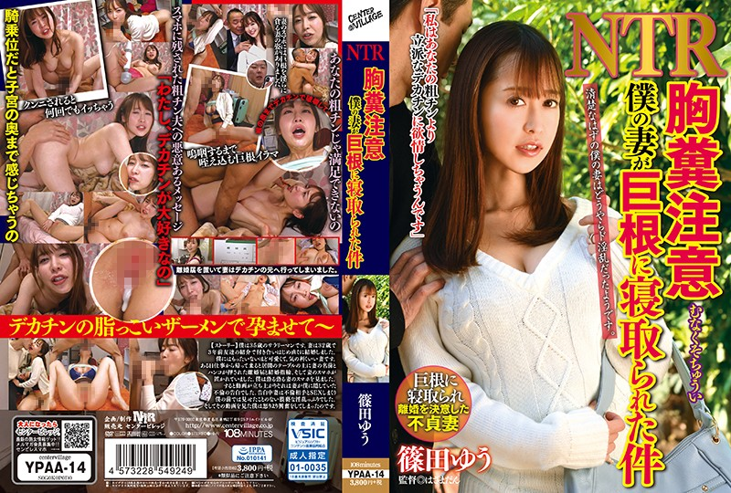YPAA-14 Caution: Revolting Tits How My Wife Got Fucked By A Man With A Big Cock Yu Shinoda