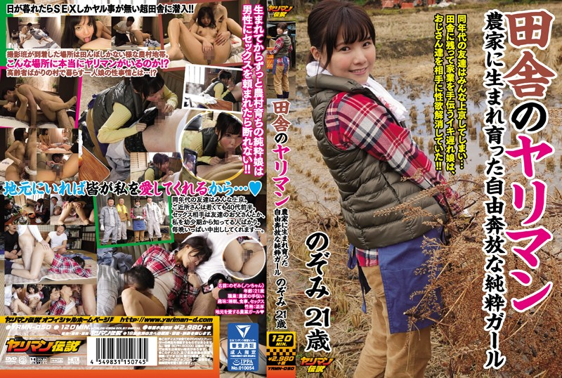 YRMN-050 Country Sluts A Pure And Innocent Girl, Born And Raised In The Country, And Carefree And