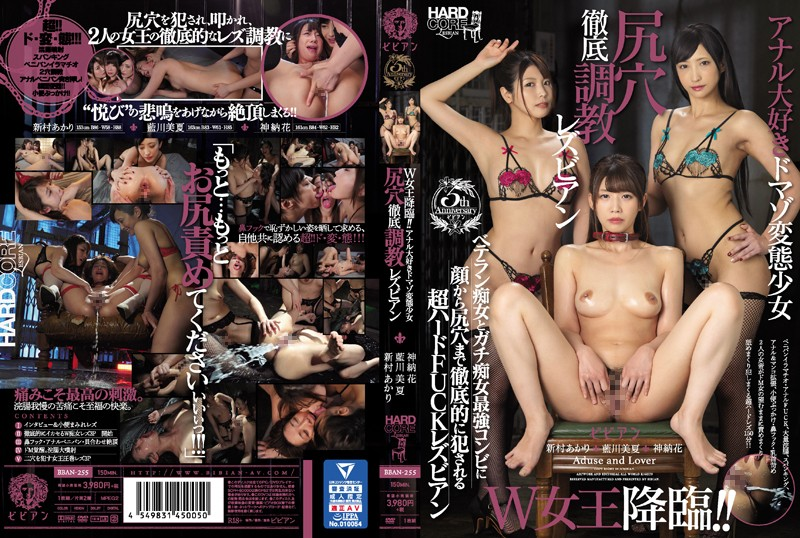 BBAN-255 Double Queens Descend!! An Anal Sex-Loving Maso Abnormal Girl A Thorough Anal Lesbian