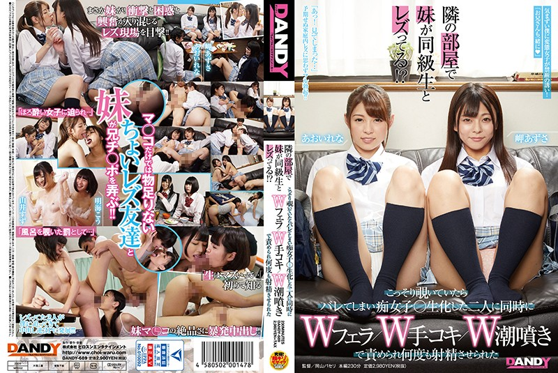 DANDY-689 Is My Little Sister Getting It On With Her Lesbian Classmate Next Door Neighbor!? I Peeked