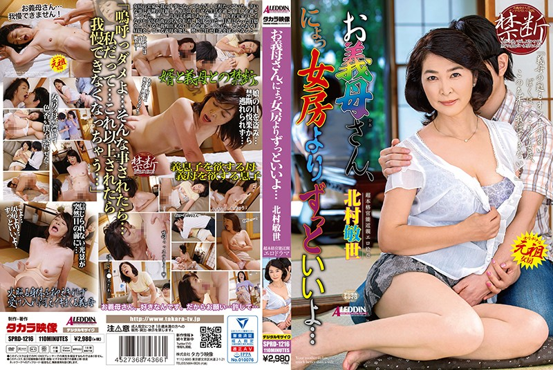 SPRD-1216 Dear Stepmom, I, I Like Fucking You Much Better Than My Wife… Toshiyo Kitamura